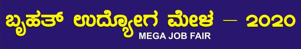 Mysore Udyoga Mela 2020